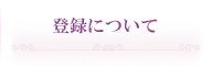 登録について