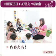 CHERISH CAFEミニ講座