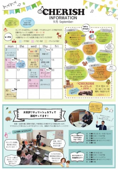 9月号カレンダー&豊島さん-1