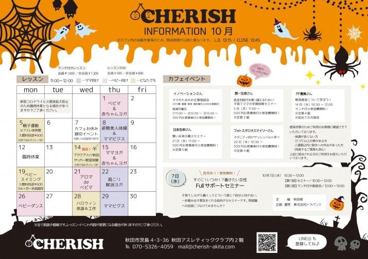 10月カレンダー配信配布用-1
