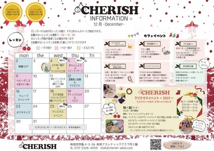 12月カレンダー配信配布用-1