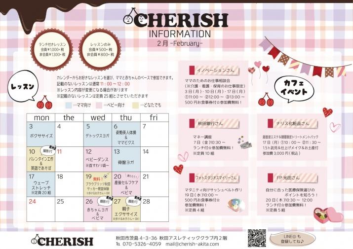 2月カレンダー配信配布用-1