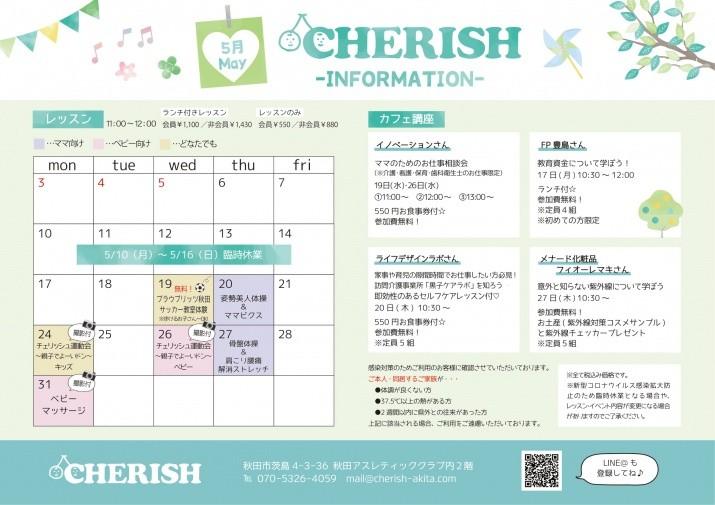 5月カレンダー配信配布用臨時休業含む