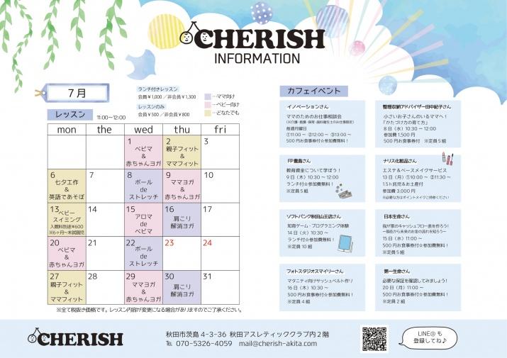 7月カレンダー配信配布用jpeg