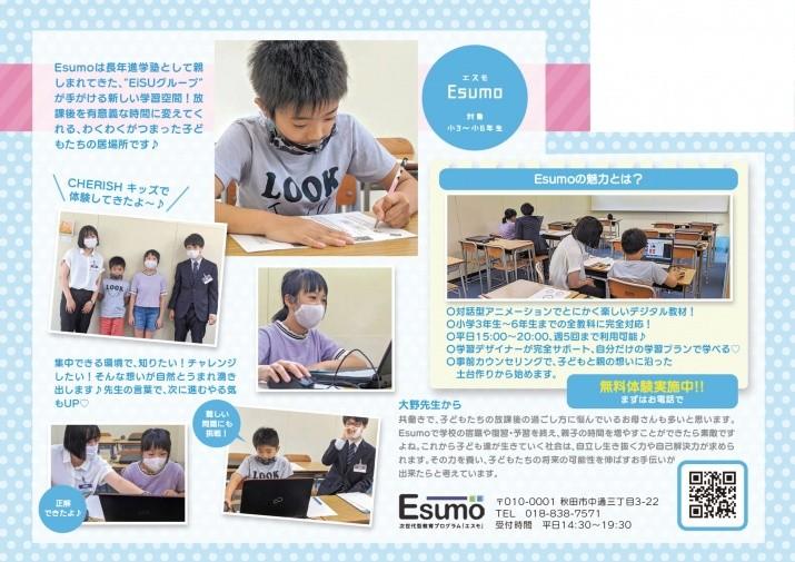 エスモ様-1
